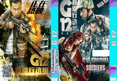 G12SPECIAL SOLDIERS 1-20|RAJA DJJ